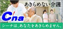 株式会社シーナ